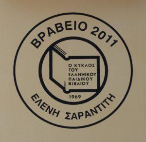 Βραβείο Κύκλου του Ελληνικού Παιδικού Βιβλίου