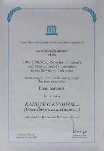 Έπαινος Unesco