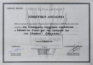 Τιμητικό δίπλωμα του Δήμου Βοιών