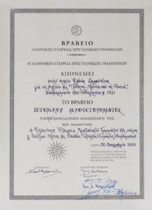 Βραβείο Ελληνικής Εταιρείας Χριστιανικών Γραμμάτων